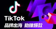 TikTok最赚钱的7个网红告诉你:外国人喜欢什么?